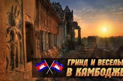Гринд и веселье в Камбодже