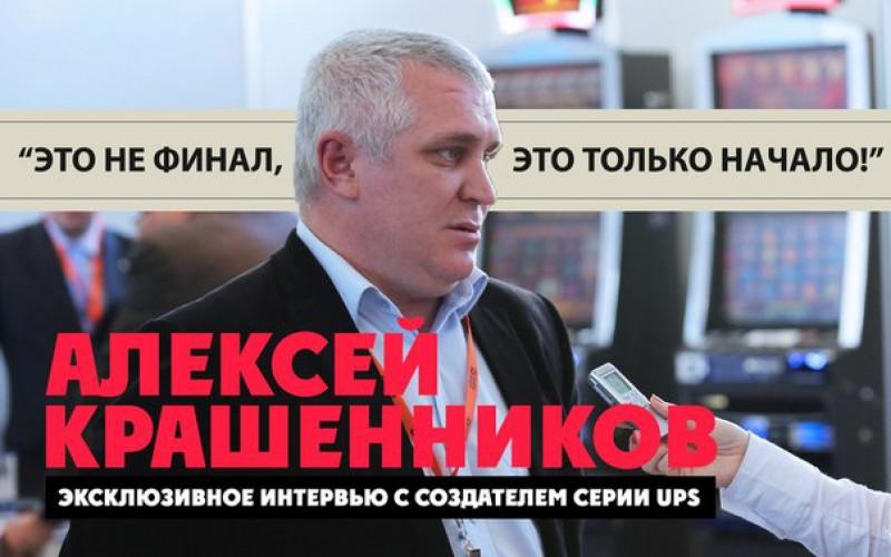 Алексей Крашенников: Это не финал, это только начало!