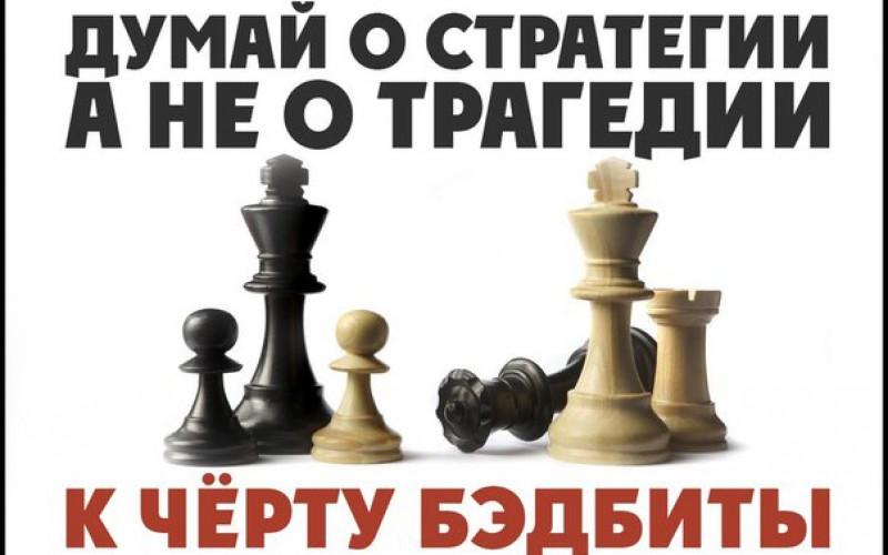 Думай о стратегии, а не о трагедии. К чёрту бэдбиты