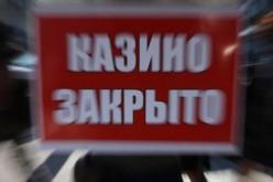 Слова Авакова перешли в действия: 87 игорных заведений закрыто в первый же день борьбы с казино