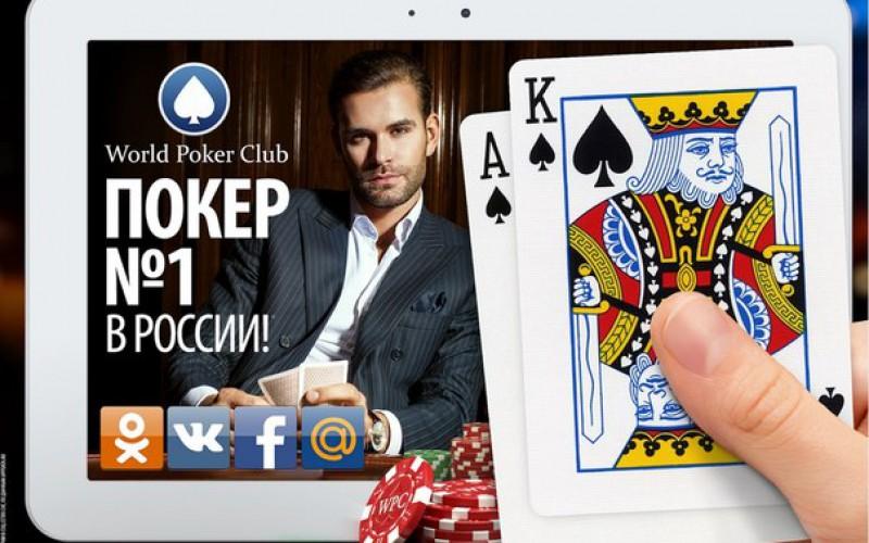 Социальные покерные румы стремительно набирают популярность