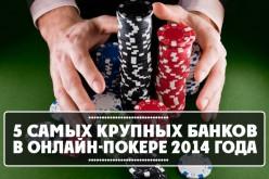 5 самых крупных банков в онлайн-покере 2014 года