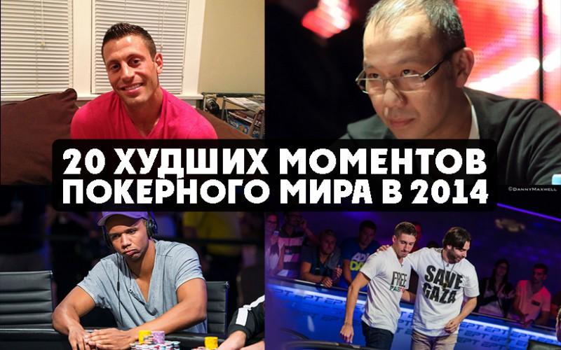 20 худших моментов покерного мира в 2014: №20-16