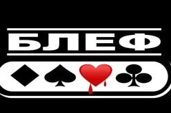 В России снят триллер о покере