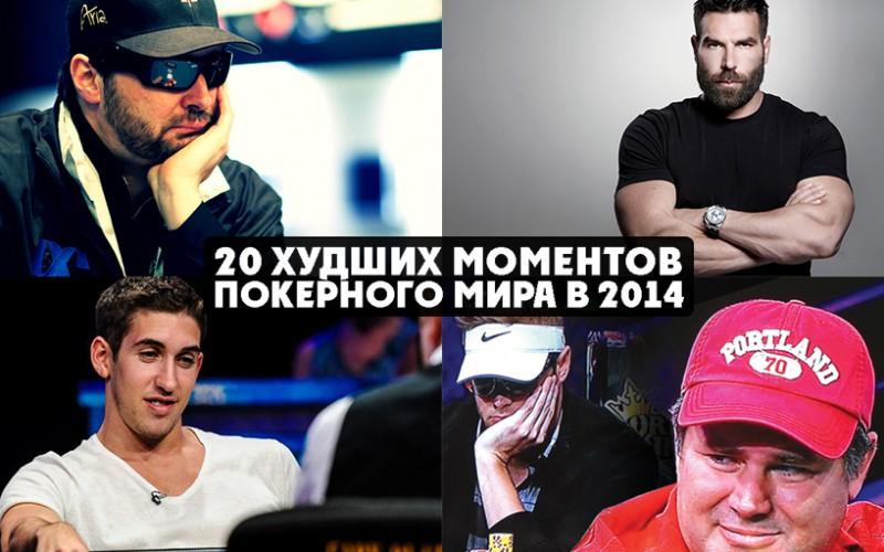 20 худших моментов покерного мира в 2014: №15-11