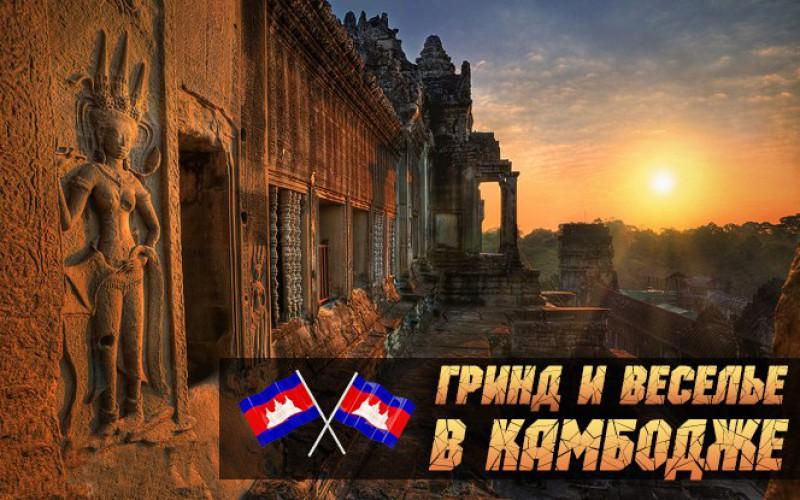 Гринд и веселье в Камбодже. Часть 4