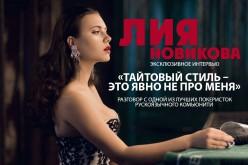 Лия «Liay5» Новикова: «Тайтовый стиль – это явно не про меня»