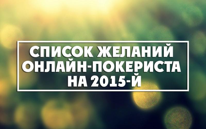 Список желаний онлайн-покериста на 2015-й