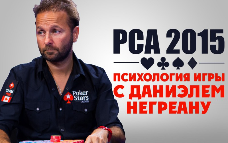 PCA 2015: Психология игры с Даниэлем Негреану