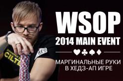 Маргинальные руки в хедз-ап игре. Уроки WSOP Main Event'a (часть 2)