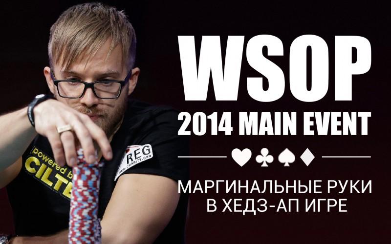 Маргинальные руки в хедз-ап игре. Уроки WSOP Main Event'a (часть1)