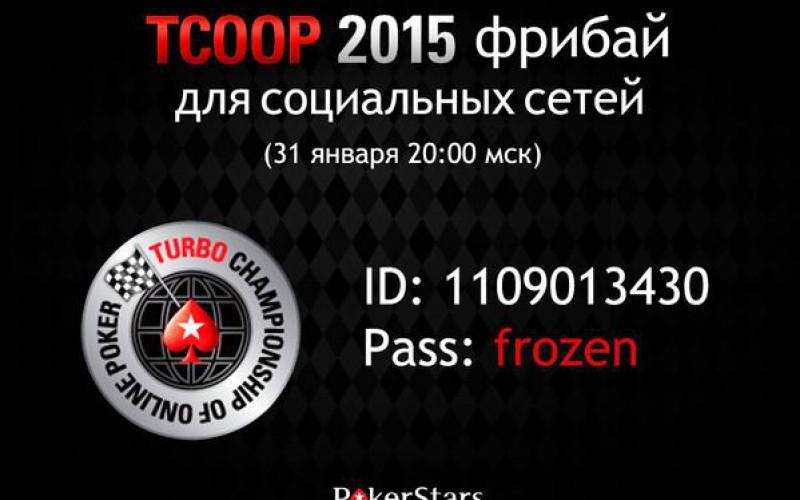 TCOOP фрибай для соцсетей №5 в 20:00 МСК. 5 билетов по $109 на TCOOP-45.