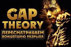 Пересматриваем концепцию разрыва (Gap Theory). Часть 1