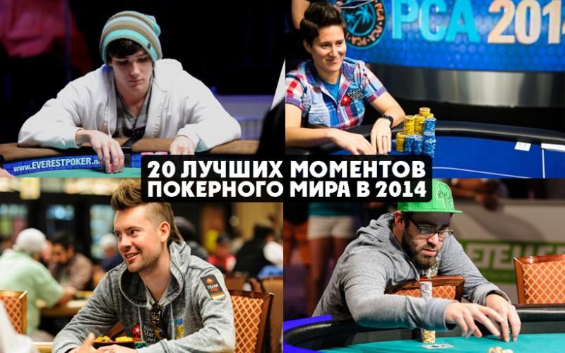 20 лучших моментов покерного мира в 2014: №15-11