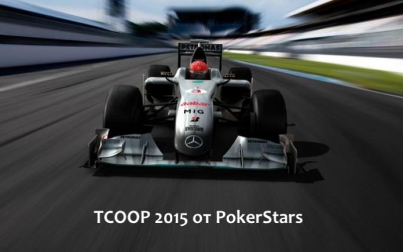 Сегодня стартует TCOOP с гарантией в $15,000,000