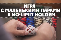 Игра с маленькими парами в No-Limit Holdem
