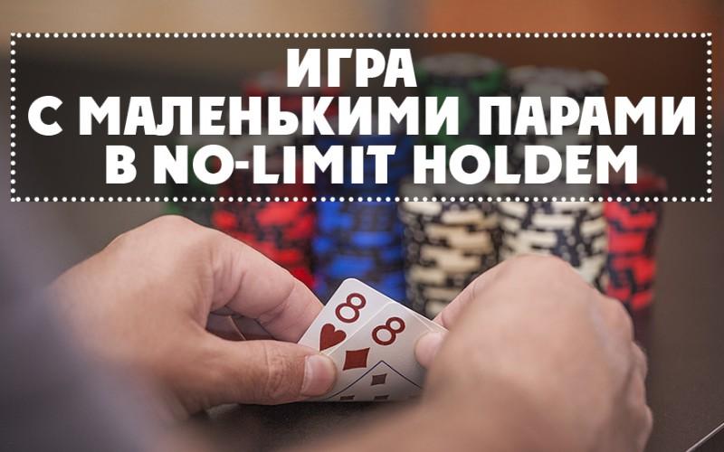 Игра с маленькими парами в No-Limit Holdem