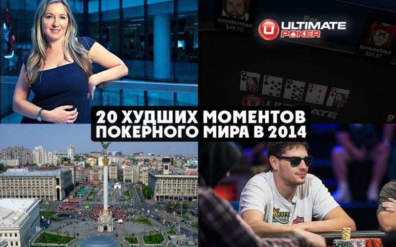 20 худших моментов покерного мира в 2014: №10-6