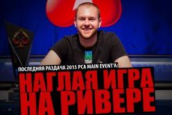 Последняя раздача 2015 PCA Main Event'a: наглая игра на ривере