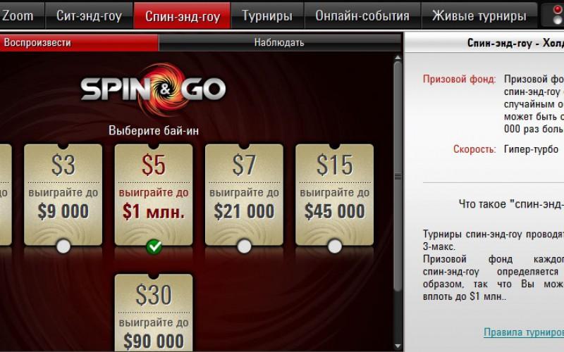 Выигран ещё один $1,000,000 в турнире спин-энд-гоу на PokerStars!