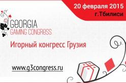 20 февраля в Тбилиси пройдет Georgia Gaming Congress ? международный форум о бизнесе в игорной индустрии