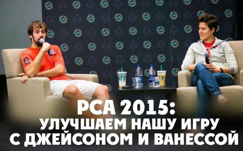 PCA 2015: Улучшаем нашу игру с Джейсоном и Ванессой