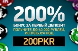 200% бонус за первый депозит на PKR