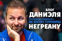 Блог Даниэля Негреану. Проблемы покера №1: re-entry турниры