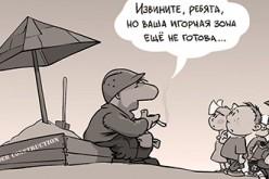 Крымские власти снова задерживают открытие игорной зоны