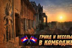 Гринд и веселье в Камбодже. Часть 5