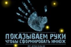 Показываем руки чтобы сформировать имидж