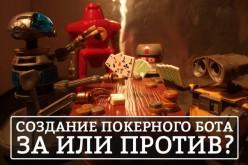 Создание покерного бота: за или против?