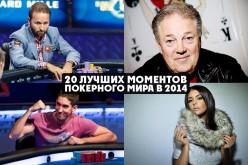 20 лучших моментов покерного мира в 2014: №20-16