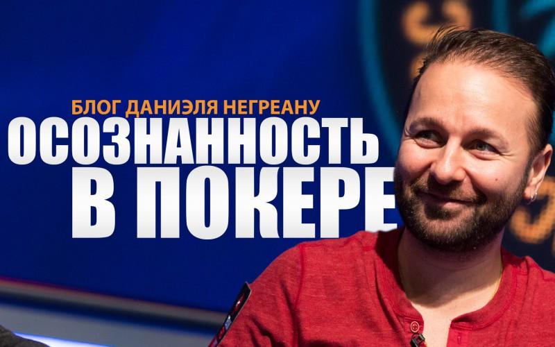 Блог Даниэля Негреану: осознанность в покере