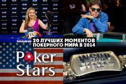 20 лучших моментов покера в 2014: №5-1