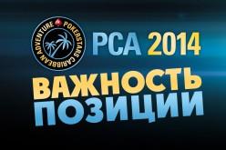 Уроки PCA 2014: важность позиции