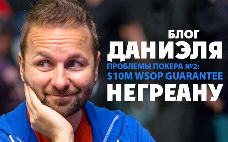 Даниэль Негреану. Проблемы покера №2: $10М WSOP Guarantee