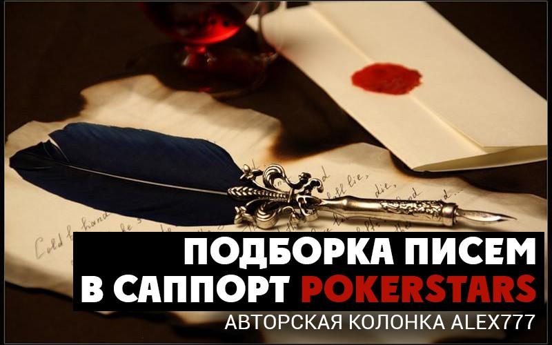 Подборка писем в саппорт PokerStars (часть2)