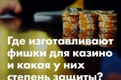 Насколько реально подделать фишки в казино?