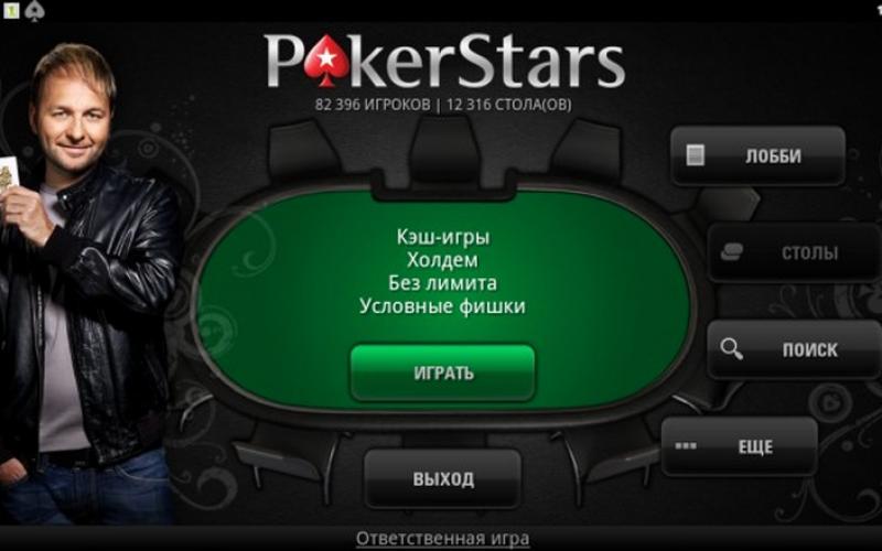 PokerStars возвращаются к прежним размерам рейка