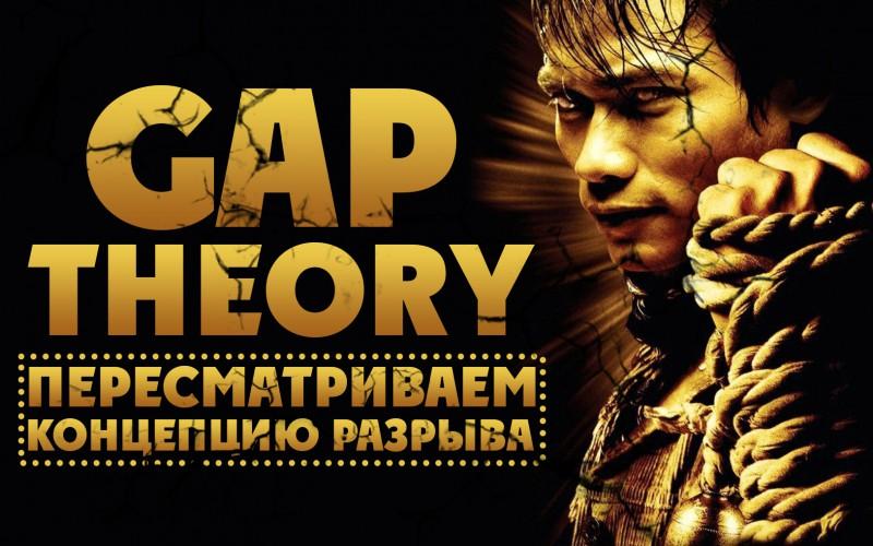 Пересматриваем концепцию разрыва (Gap Theory). Часть 2