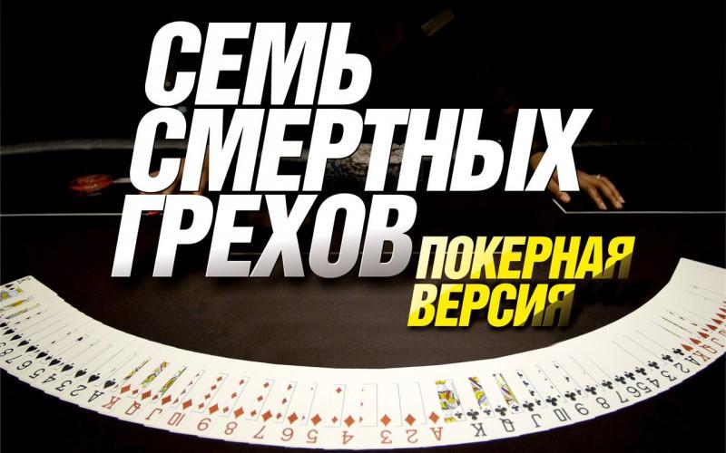 7 Смертных грехов, что пробуждает в нас покер