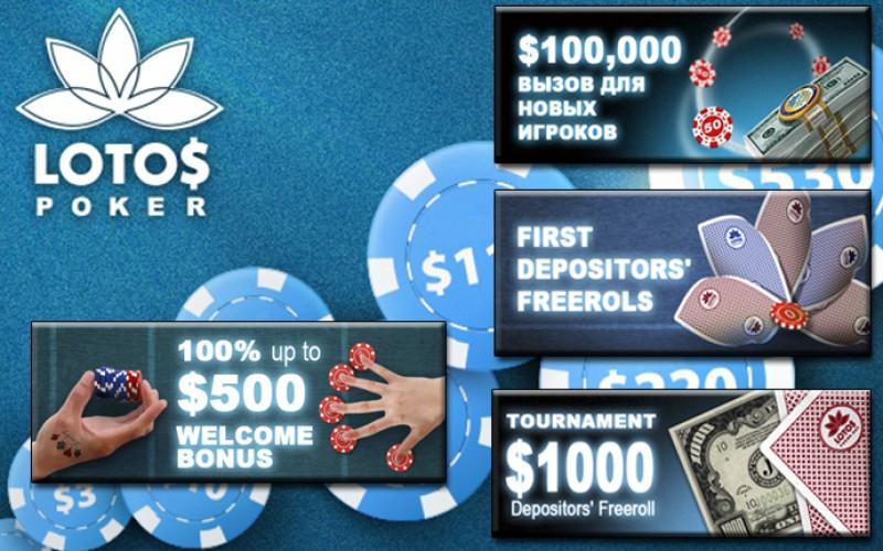 Бонусный пакет нового игрока от LotosPoker