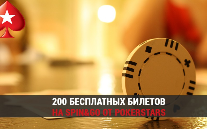 200 бесплатных билетов на Spin&Go от PokerStars