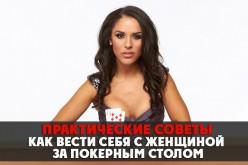 Практические советы: как вести себя с женщиной за покерным столом