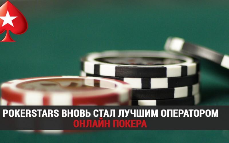 PokerStars вновь стал лучшим оператором онлайн-покера