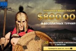 Битва наций на 888poker с гарантией в $800,000