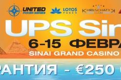 На днях стартуют UPS SINAI и Сателлиты на Merit Poker
