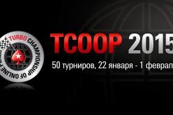 Последний день TCOOP