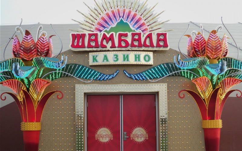 ЗАО «Шамбала» в случае закрытия «Азов-Сити» настаивает на переходном периоде